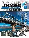JR全路線DVDコレクション 2号  JR東海 東海道新幹線 東京~新大阪   分冊百科   DVD・DVD専用フォルダ付