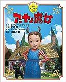 徳間アニメ絵本39 アーヤと魔女