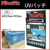 FiberFix UVパッチ(箱入) 2枚入 約12.5cm×12.5cm