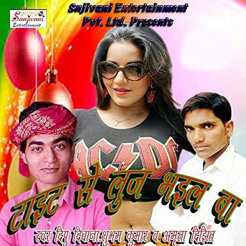 Dipu Diwana, Amrita Dixit & Subham Kumar