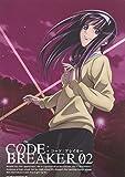 コード:ブレイカー 02<完全生産限定版>[DVD]