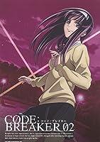 コード:ブレイカー 02 【完全生産限定版】 [DVD]