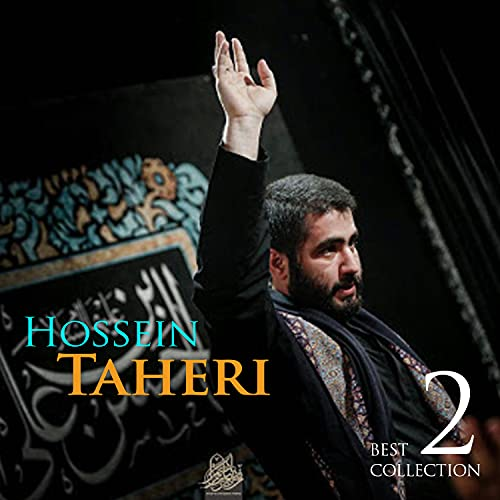 Nohe Hazrate Abalfazl