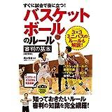 すぐに試合で役に立つ!バスケットボールのルール・審判の基本[改訂新版] (PERFECT LESSON BOOK)