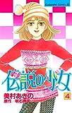 伝説の少女(4) (BE・LOVEコミックス)