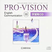 PROーVISION English Communicati (<CD>)