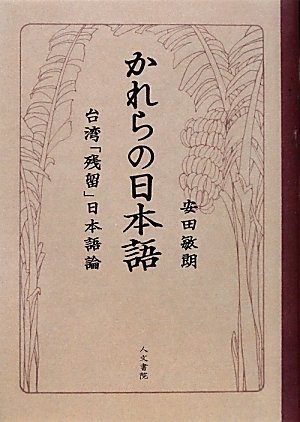 かれらの日本語―台湾「残留」日本語論