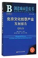创意城市蓝皮书:北京文化创意产业发展报告(2015)