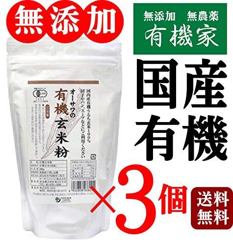 無添加 国産 有機 玄米粉 300g×3個★送料無料 レターパック赤★ 国内産 有機玄米 100%・玄米本来の旨みと甘み