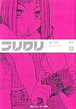 フリクリ 3 (角川スニーカー文庫)