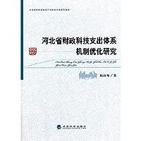 河北省财政科技支出体系机制优化研究