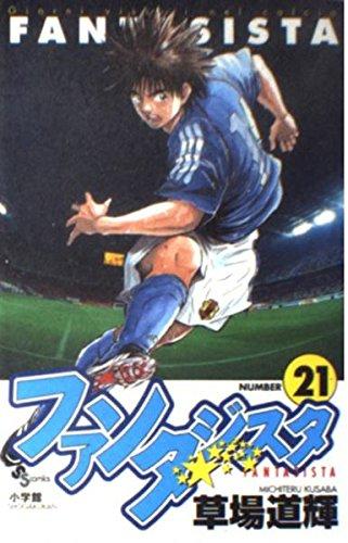 ファンタジスタ 21 (少年サンデーコミックス)