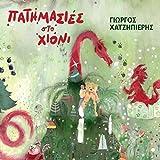 Ta Fota (feat. Sofia Papazoglou & Children Choir of 5th Elementary School of Amarousio)
