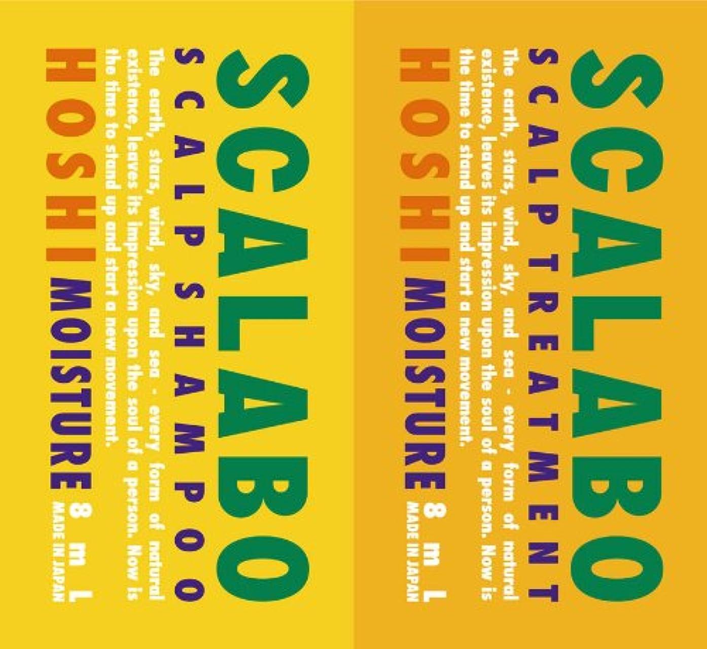 トリップ許さない注入するスカラボ 薬用 スカルプシャンプー&トリートメント HOSHI 1DAYトライアル 各8ml