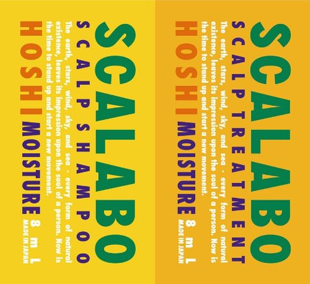 復活させる特権浸透するスカラボ 薬用 スカルプシャンプー&トリートメント HOSHI 1DAYトライアル 各8ml