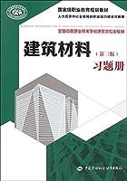 建筑材料(第三版)习题册
