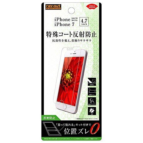 レイ・アウト iPhone8 / iPhone7 フィルム さらさらタッチ 指紋 反射防止 RT-P14F/H1