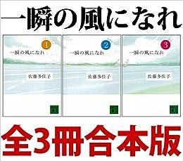 [佐藤多佳子]の一瞬の風になれ 全3冊合本版 (講談社文庫)