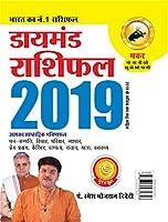 Diamond Rashifal 2019 Makar Hindi(PB)