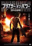 プリズナー・オブ・パワー 囚われの惑星〈インターナショナル版〉[DVD]