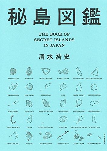 秘島図鑑の詳細を見る