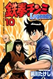 鉄拳チンミLegends(10) (講談社コミックス月刊マガジン)