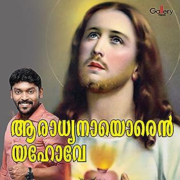 Aaradhyanaayoren
