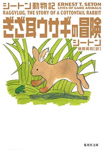 ぎざ耳ウサギの冒険 シートン動物記 (集英社文庫)の詳細を見る