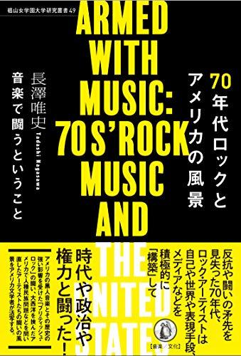 70年代ロックとアメリカの風景: 音楽で闘うということ (椙山女学園大学研究叢書 49)