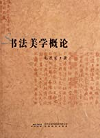 Calligraphy Introduction to Aesthetics (Chinese Edition)