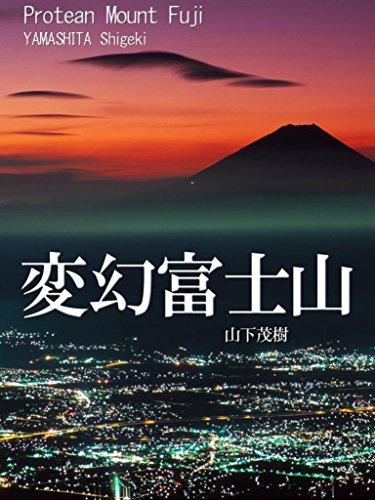 変幻富士山: SlowPhoto