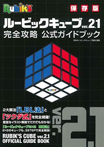 ルービックキューブver.2.1 完全攻略 公式ガイドブック
