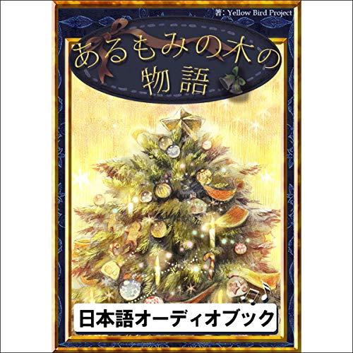 『あるもみの木の物語』のカバーアート