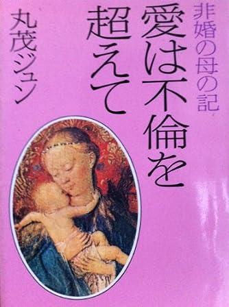 愛は不倫を超えて―非婚の母の記