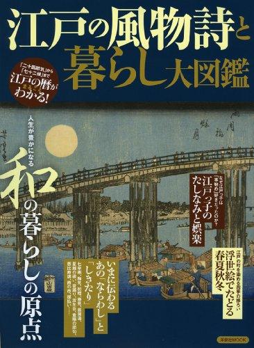 江戸の風物詩と暮らし大図鑑 (洋泉社MOOK)