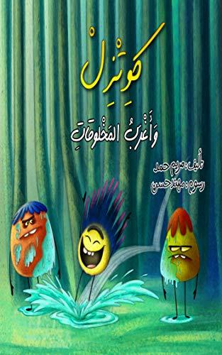 كويتزل: وأغرب المخلوقات (Arabic Edition)