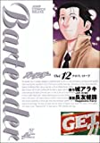 バーテンダー 12 (ジャンプコミックス デラックス)