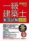 一級建築士製図試験 独習合格テキスト【2021年版】