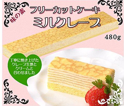 味の素 業務用 フリーカット ミルクレープ 1本(480g) 冷凍食品