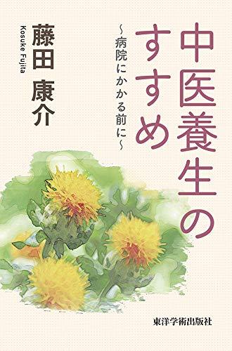 『中医養生のすすめ』日本人中医医学博士が紹介する中国伝統医学での「未病」の治し方