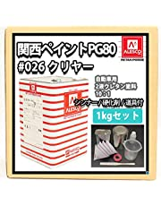 関西ペイントPG80#026 クリヤー 1kgセット(シンナー/硬化剤/道具付) 自動車用ウレタン塗料 2液 カンペ 透明 クリアー