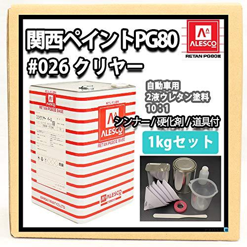 関西ペイントPG80#026 クリヤー 1kgセット(シンナー/硬化剤/道具付) 自動車用ウレタン塗料 2液 カンペ ...