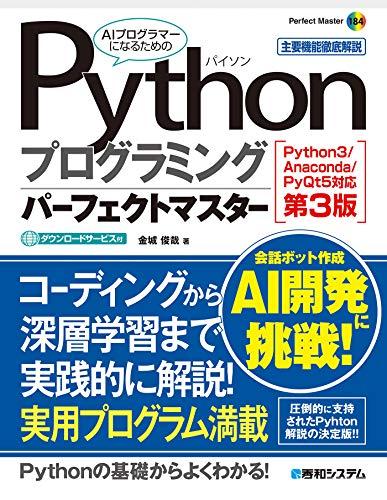 Pythonプログラミングパーフェクトマスター[Python3/Anaconda/PyQt5対応第3版]