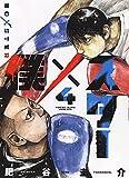 僕×スター 4 (4巻)