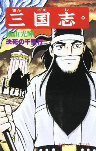 三国志 (18) 決死の千里行 (希望コミックス (68))