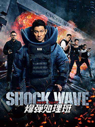 SHOCK WAVE ショック ウェイブ 爆弾処理班(字幕版)