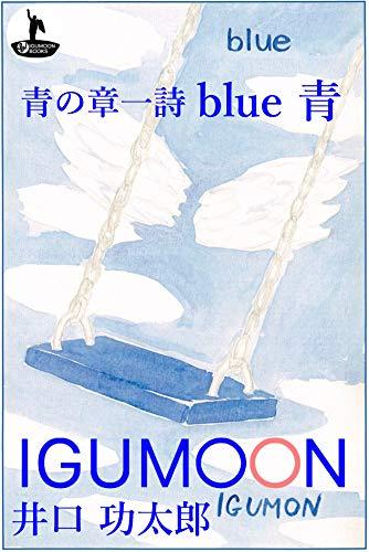 青の章一詩 blue 青 井口 功太郎 (IGUMOON BOOKS)