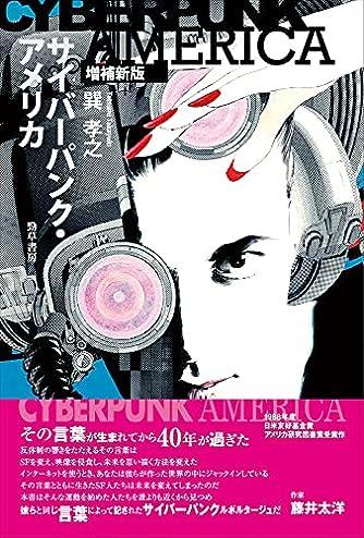 サイバーパンク・アメリカ 増補新版