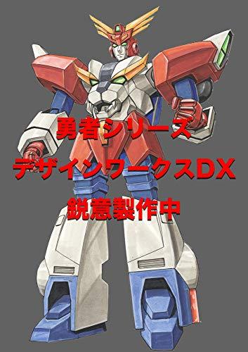 勇者シリーズデザインワークスDX