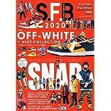スニーカーファンブック2020 (双葉社スーパームック)